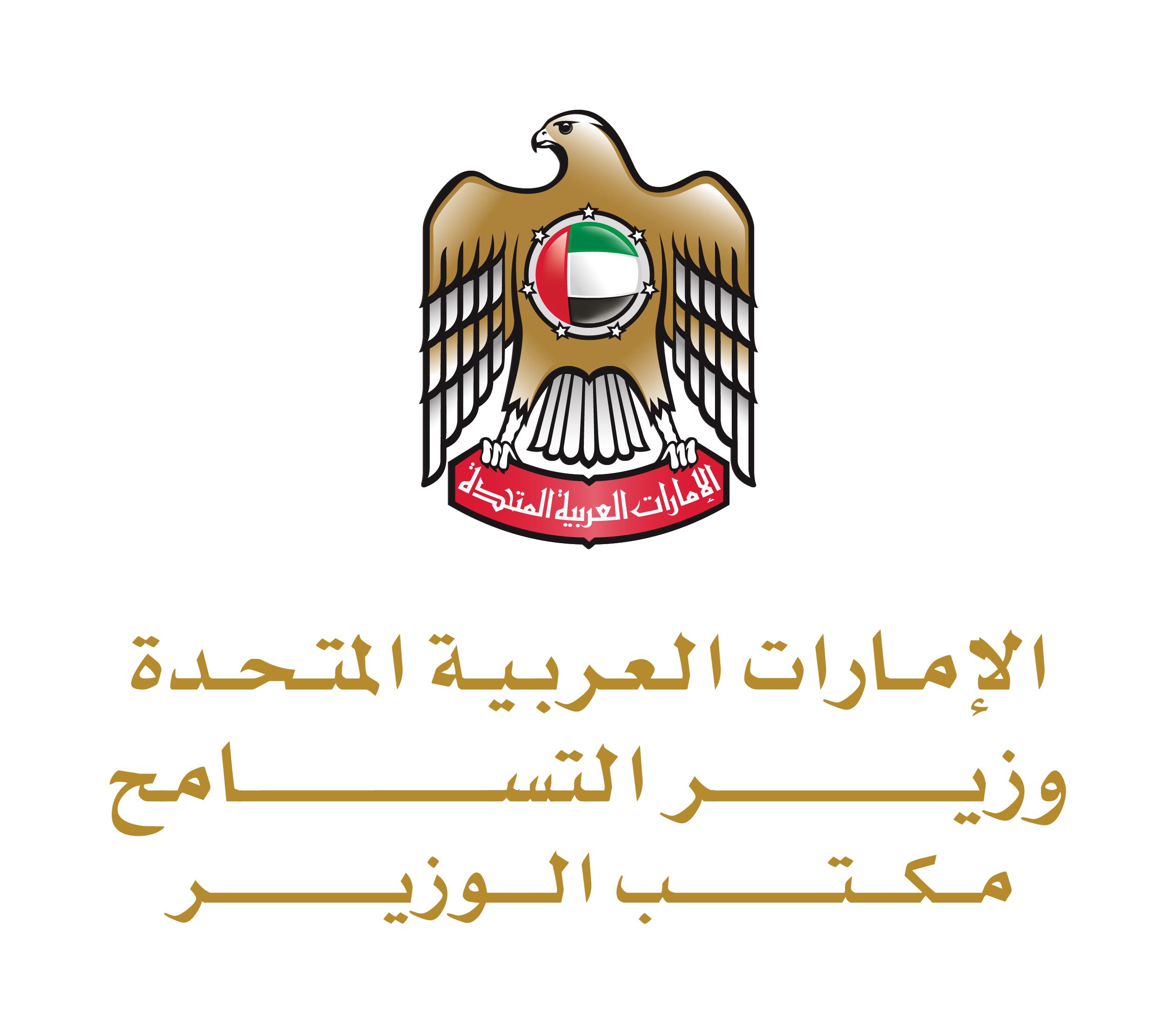 UAE_MOT_OMbrandmark_Vertical_RGB_A_Artboard
